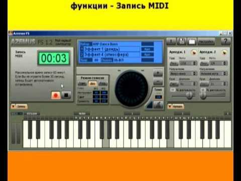 Синтезатор Azemus FS 1.2 с записью MIDI и арпеджиатором