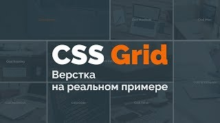 CSS Grid: адаптивная верстка реального макета (CSS Grid Real Example)
