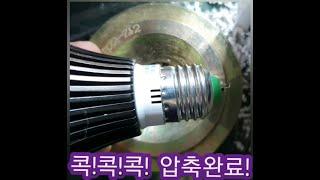 LED전구(Bulb,벌브)수리 및  E27소켓압착하기(…