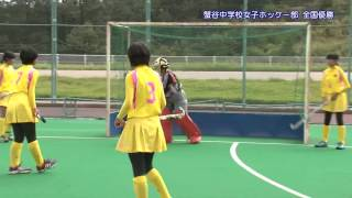おやべランド『蟹谷中学校女子ホッケー部全国優勝』2013年9月1日(日)
