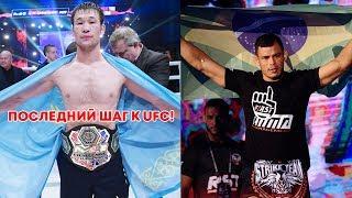 ПОСЛЕ ЭТОГО БОЯ, КАЗАХ ПЕРЕЙДЕТ В UFC! ШАВКАТ РАХМОНОВ -ТИАГО ВАРЕЖАО! ЧТО НУЖНО ЗНАТЬ О СОПЕРНИКЕ