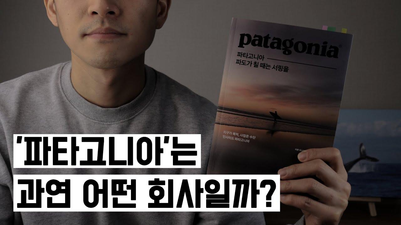 [읽어드림 #14] ⟪파타고니아, 파도가 칠 때는 서핑을⟫ - 파타고니아에 대하여
