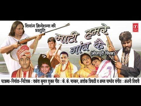 MAATI HAMRE GAON KI [ Full Bhojpuri Movie ] Feat. Kiran Aryan & Feroz Alam