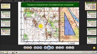 Топография   Определение географических координат на карте   Контрольно проверочные занятия   КПЗ