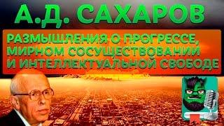 Андрей Сахаров: Размышления о прогрессе, мирном сосуществовании и интеллектуальной свободе
