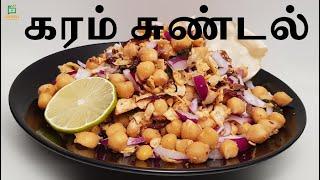 Karam sundal | kara sundal | spicy karam sundal recipe in tamil