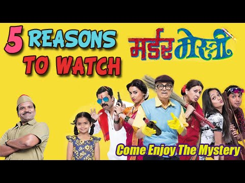 5 Reasons To Watch Murder Mestri - Comedy Marathi Movie - Dilip Prabhavalkar, Vandana