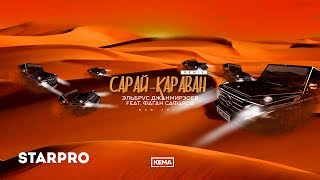 Эльбрус Джанмирзоев   Сарай Караван Remix (feat  Фаган Сафаров)