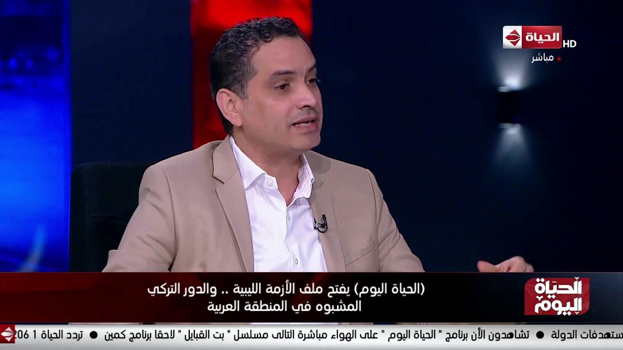 الحياة اليوم - د/ محمد الأسمر يتحدث عن انشقاق سفير ليبيا عن حكومة السراج