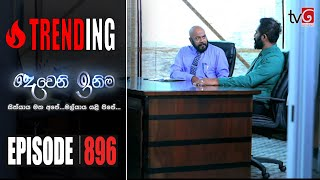 Deweni Inima | Episode 896 02nd September 2020 Thumbnail