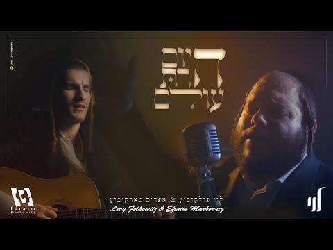 Levy Falkowitz Duet with Efraim Markowitz | לוי פלקוביץ ואפרים מרקוביץ - היום הרת עולם