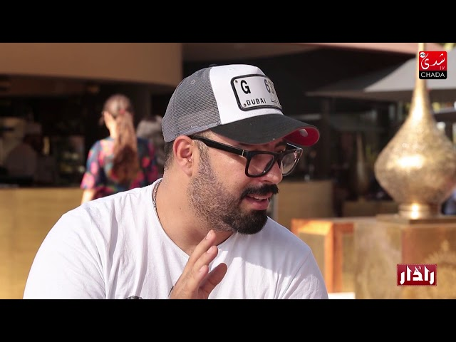 RADAR sur CHADA TV - حصريا : دين كبير يلاحق محمد رضا و هذا هو السبب