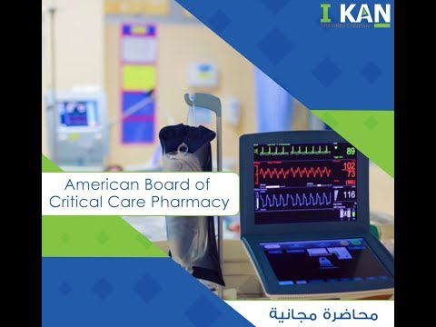 Critical Care The introductory program in the American Board 2017
