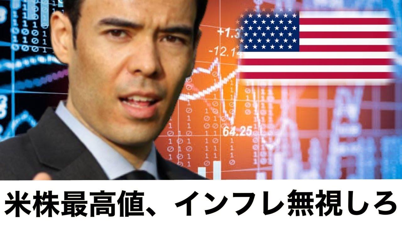 米国株が最高値、インフレ率を無視しろ