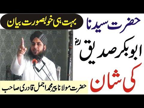 Hazrat Abu Bakar (R.A) ki Shan   Peer Ajmal Raza Qadri Sahib   Latest Byan   Islamic Short Clip