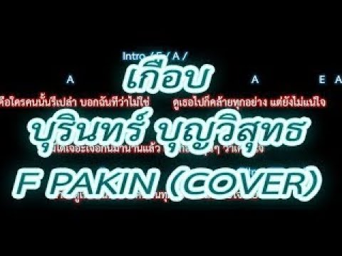 🎸คอร์ดเพลง🎸เกือบ  บุรินทร์ บุญวิสุทธิ์ _ F PAKIN (COVER)