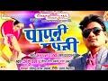 2018 का सुपरहिट धमाका सांग - पानी पानी ~ pani pani - anupam pathak.new bhojpuri song