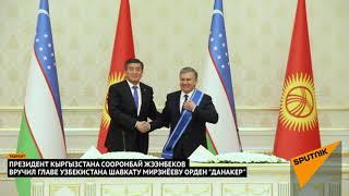 Президент Кыргызстана вручил главе Узбекистана орден ''Данакер''
