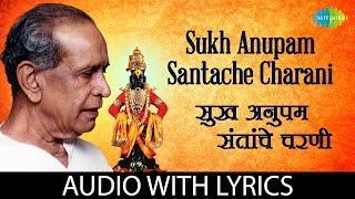 Sukh Anupam Santache Charani with lyrics सुख अनुपम संतांचे चरणीं Bhimsen Joshi Vithal Bhajan
