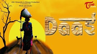 DAAI   A Documentary Film (with Eng Subtitles)   Directed By K Shiv Kumar
