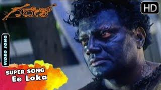 Ee Loka Eke Hegide | Kannada Sad Songs | Om Ganesha Kannada Movie Songs | Sai Kumar, Swapna