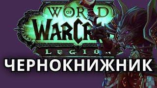 🔥ЭТО ЧЕРНОКНИЖНИК ДЕТКА🔥● WoW Legion