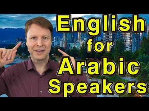 Learn English | Pronunciation | Arabic speakers | Lesson 1