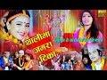 Download यस बर्ष२०७४ सालको तिहारमा सबैलाई नचाउने देउसी भैलो गीत |Deusi Bhailo |By Devi Gharti & Shakti Chand MP3 song and Music Video