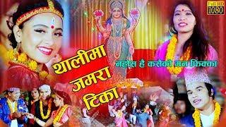 यस बर्ष२०७४ सालको तिहारमा सबैलाई नचाउने देउसी भैलो गीत |Deusi Bhailo |By Devi Gharti & Shakti Chand
