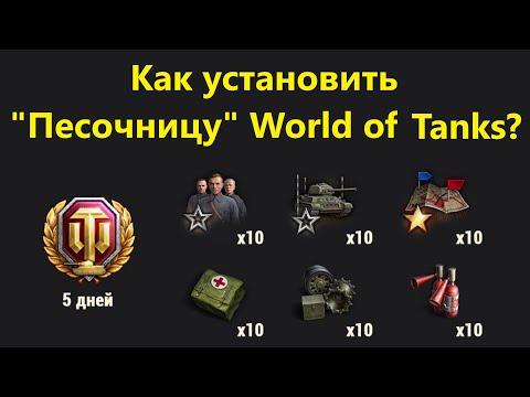 Как Установить Песочницу в World of Tanks Без Кода?