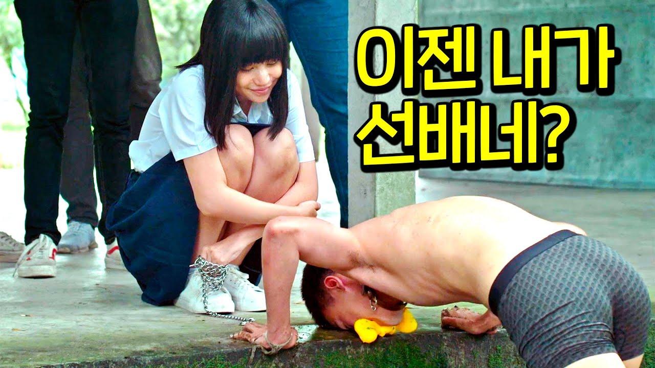 하필이면 싸이코패스 신입생한테 똥군기 잡다 역관광 당한 꼰대 선배의 최후   결말포함 드라마리뷰