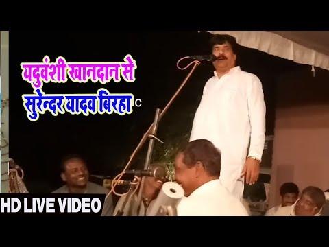 सुरेंदर यादव बिरहा ।। बीर रस ।। यदुवंशी खानदान से ।। बीर लोरिक की बिरताई ।। Surendra Yadav Birha ।।