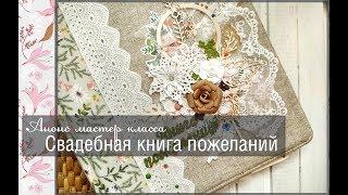 Обзор свадебной книги пожеланий\Анонс мастер класса\скрапбукинг