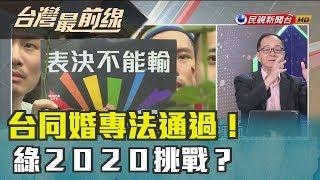 【台灣最前線】(上) 台同婚專法通過!綠2020挑戰? 2019.05.17