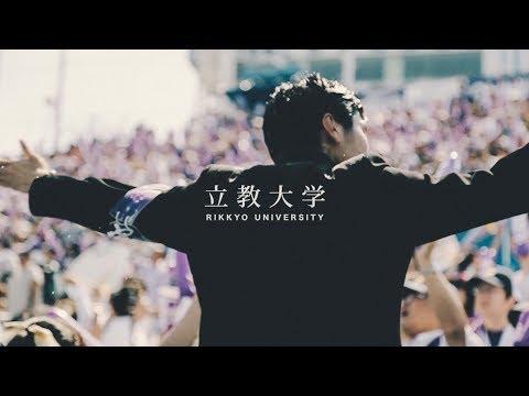 RIKKYO Summer Movie【立教大学公式】