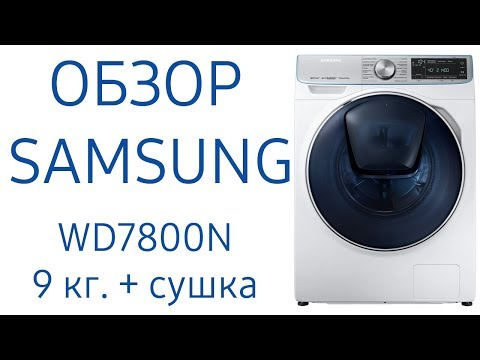 Стиральная машина Samsung WD7800N с QuickDrive WD90N74LNOA, 9 кг. с сушкой