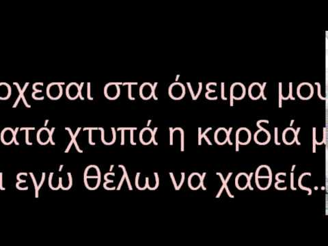 Dinamiss Feat Nivo-mes sto fili mou lyrics