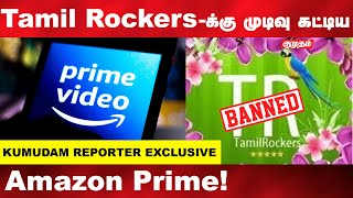 Tamil Rockers Banned | kumudam