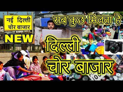 CHOR BAZAR IN DELHI    ELECTRONICS MARKET , DSLR, LAPTOP    #VLOG