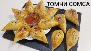 СЛОЕНАЯ САМСА КАПЛЯ/Tomchi somsa tayyorlanishi.shirin dunyo