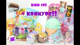 KMM #89. Грунджи, Король лев, Smooshy Mushy (Смуши Муши), Свинка Пеппа, Винни пух и др.
