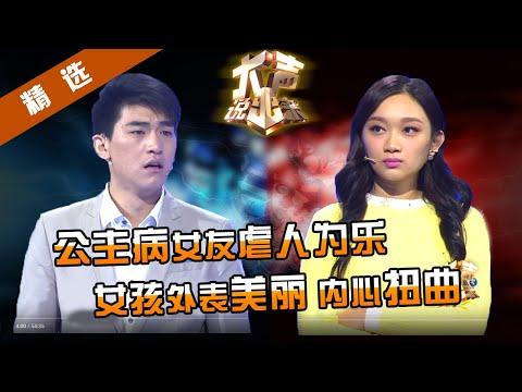 """重庆卫视《大声说出来》20150208:难以忍受的""""公主"""""""