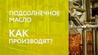 """Как производят: Подсолнечное масло """"Губинское"""""""
