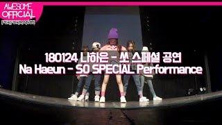 나하은 na haeun 180124 so special 공연 performance