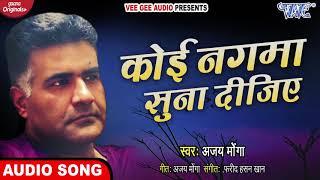 #Ajay Monga का सबसे हिट ग़ज़ल I Koi Naghma Suna Dijiye I कोई नगमा सुना दीजिये I 2020 Hindi Ghazal Song