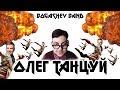 Олег Танцуй (лезгинка от Олега Майами)