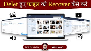How To Recover Deleted Photos, Videos and Files | Free Data Recovery Software