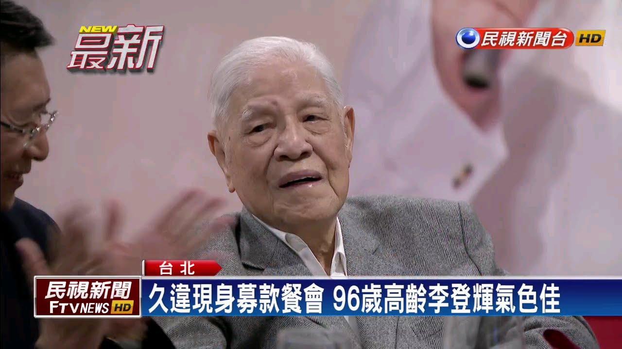 李登輝久違現身 唯一支持蔡英文連任-民視新聞 - YouTube