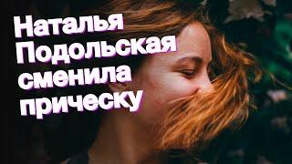 Наталья Подольская сменила прическу