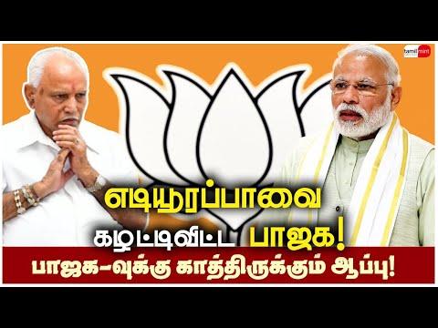 எடியூரப்பா திட்டத்தால் ஆடிப்போன மோடி! Karnataka